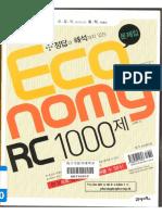 Economy TOEIC RC 1000 Volume 1 No Pass