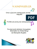 fwtotypies-12-theoi.pdf