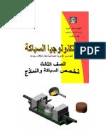 . تكنولوجيا السباكة_2.pdf