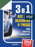 Правила Безопасного Вождения
