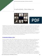 ΦΙΠΠΑΚ_ Έλληνες Δωσίλογοι Και Φιλοναζιστές. Λίστα Ατόμων Και Οργανώσεων
