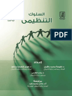 كتاب السلوك التنظيمى