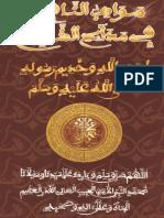 Mawahibou Nâfih