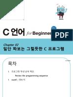 Ch02+일단+짜보는+그럴듯한+C+프로그램++A+plausible+C+program.pptx