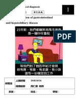 01_臨床診斷學_消化系統
