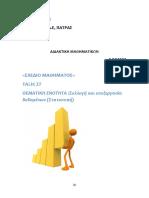 ΣΤΑΤΙΣΤΙΚΗ-Συλλογή-και-επεξεργασία-δεδομένων.pdf