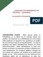 PROTASISGEOGREUTYXIA.pptx