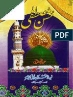 Husn-e- Mustafa حسن مصطفی