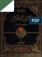 114731378 Aasan Tarjuma Quran in Urdu Full