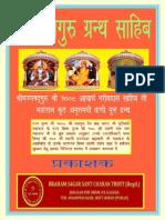 Shri Satguru Granth Sahib