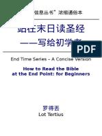 神道出版社-站在末日读圣经