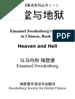神道出版社-天堂与地狱