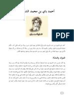 أحمد باي بن محمد الشريف