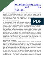 «Μειώστε Τη Χοληστερίνη Χωρίς Φάρμακα», Από Το Neadiatrofis.gr!