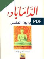 الدامابادا كتاب بوذا المقدس.pdf