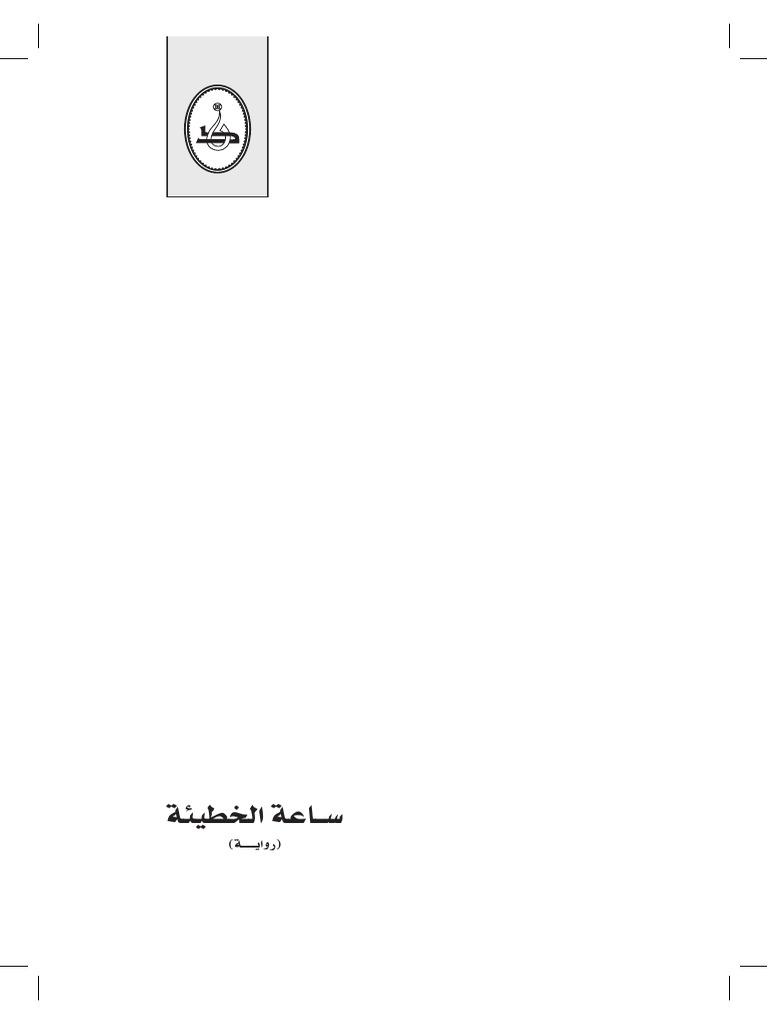 292ec9389 رواية ساعة الخطيئة