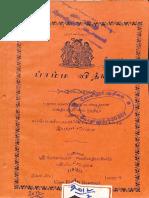 Acc.No.6535-BrahmaVidhya-1929.pdf