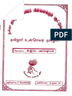 40236500-PDF-Tamil-Baby-Names-2.pdf