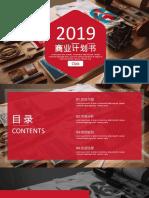 红色时尚杂志风商务PPT模板.pptx