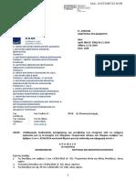 """""""Καθορισμός διαδικασίας καταχώρισης και μεταβολής των στοιχείων από τα υπόχρεα πρόσωπα για τη λειτουργία του Μητρώου Τουριστικών πλοίων και Μικρών σκαφών του άρθρου 2 του ν. 4256/2014 και λοιπά θέματα για την ανάπτυξη και εφαρμογή αυτού"""""""