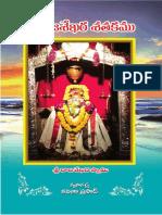 Sri Rajasekhara Satakam