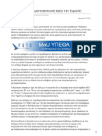 Militaire.gr-Η Αναπόφευκτη Μετανάστευση Προς Την Ευρώπη
