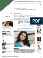 நயன், திரிஷாவுக்கு போட்டியாக களத்தில் குதிக்கும் ஆண்ட்ரியா.. போலீசாகிறார்! _ Andrea plays cop - Tamil Filmibeat