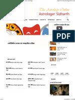 Astrology Consultancy Best Astrologer in India Online Astrologer