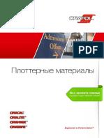 Orafol Gp Plotter Materials Ru