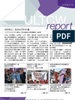 SEIU United Long Term Care Workers Oct. 2010 Newsletter | Chinese