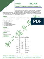 HXJ2038-HXJ.pdf