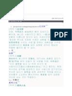 莊子 Chuangzu Cp. 6