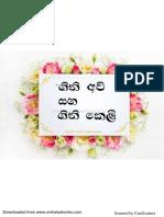 Gini Avi Saha Gini Keli-Anura Horeshas-sinhalaebooks.com
