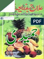 علاج بذریعہ غذا(919894487919+) (1).pdf