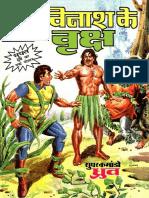 D017-  Vinaash Ke Vriksh