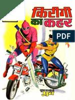 D029- Kirigi Ka Kahar