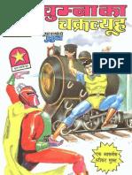 D030- Chumba Ka Chakravyuh