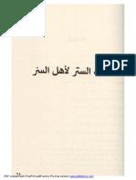 كشف الستر لأهل السر ـ ابن عربي.pdf