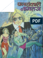 10 Nagraj Pralayankari Nagraj