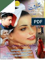 انجام از محمد سجاول خان