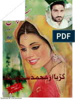 گڑیا از محمد سجاول خان