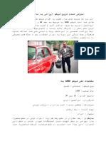 معرفی کمدی ترین فیلم ایرانی به نام هزار پا