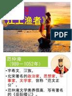 古诗 江上渔者