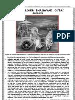 Catur Sloki Bhagavad Gita in SRS (with WFW & WBW + Practice Formats Description)