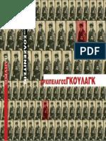 Arkhipelagos Gkoulagk - Alexandtr Solzenitsin.pdf