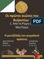 ΑΠΟ-ΤΗ-ΡΩΜΗ-ΣΤΗ-ΝΕΑ-ΡΩΜΗ.pdf