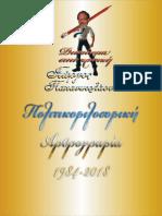 ΠΟΛΙΤΙΚΟΦΙΛΟΣΟΦΙΚΗ ΑΡΘΡΟΓΡΑΦΙΑ 1984 2018