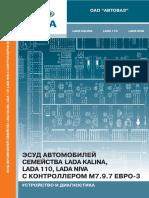 ЭСУД автомобилей LADA KALINA, 110, NIVA с контроллером М7.9.7 ЕВРО-3.pdf