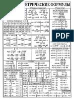Fórmulas de trigonometria [Em russo] (1).pdf