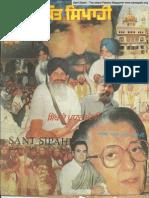 Sant Sipahi (MARCH 1985)